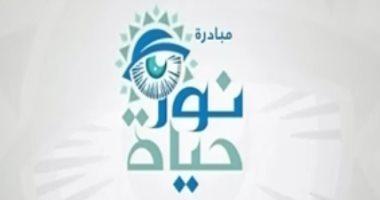 """صندوق تحيا مصر: 100 ألف مواطن استفادوا من مبادرة """"نور حياة"""" للكشف عن ضعف البصر"""