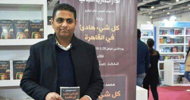 """محمد صلاح العزب يوقع رواية """"كل شىء هادئ فى القاهرة"""" بمعرض الكتاب.. صور"""