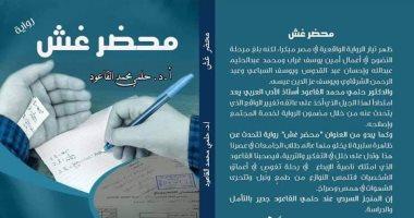 """""""محضر غش"""" و""""شغفها حبا"""" روايتان جديدتان لـ حلمى محمد القاعود"""