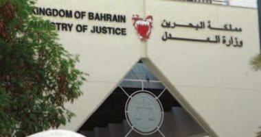 البحرين تقضى بالسجن على 138 شخصا مشتبه فى تورطهم بجرائم إرهابية