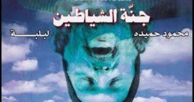 """""""جنة الشياطين"""" للراحل أسامة فوزى بنادى السينما الأفريقية"""