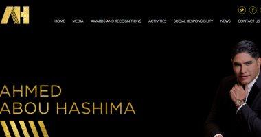 صور.. رجل الأعمال أحمد أبو هشيمة يعلن إطلاق موقعه الرسمى عبر الإنترنت