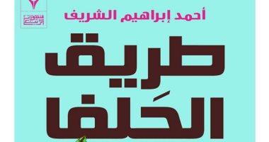 طريق الحلفا.. رواية أحمد إبراهيم الشريف عن منشورات الربيع بمعرض الكتاب