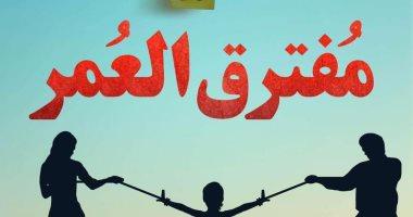 """""""مفترق العمر"""" رواية جديدة لـ ميرنا الفقى فى معرض القاهرة الدولى للكتاب"""