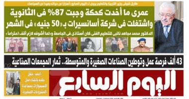 b830dc75f طارق شوقى وزير التربية والتعليم يروى أسرار حياته.. غدا بـ
