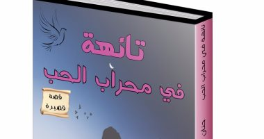 """صدور المجموعة القصصية """"تائهة فى محراب الحب"""" لـ حنان عطوان"""