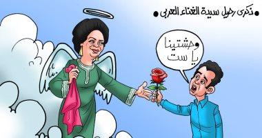 وحشتينا يا ست.. الذكرى الـ 44 لوفاة كوكب الشرق بكاريكاتير اليوم السابع
