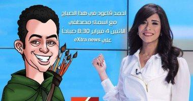 """غدا.. فنان الكاريكاتير أحمد قاعود فى ضيافة أسماء مصطفى بـ""""هذا الصباح"""""""