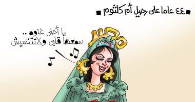 """فى ذكرى رحيل أم كلثوم.. """"الست فى قلب مصر"""" بكاريكاتير اليوم السابع"""