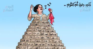 """الذكرى 44 لرحيل أم كلثوم """"الهرم الرابع"""".. بكاريكاتير اليوم السابع"""