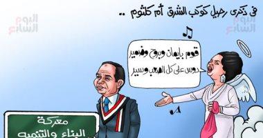 فى ذكرى رحيلها.. كوكب الشرق توصى باستكمال مسيرة البناء بكاريكاتير اليوم السابع