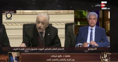 أفضل مداخلة.. طارق شوقى: توزيع التابلت فى المحافظات خلال أسبوع