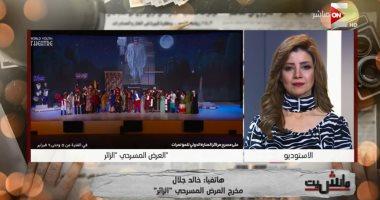 """شاهد.. خالد جلال لـ""""رانيا هاشم"""": الفن دوره التنوير والتوجيه وليس التسلية فقط"""