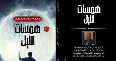 """صدور ديوان """"همسات الليل"""" لـ عبد الفتاح الدجدج عن دار كليوباترا"""