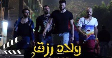 """عرض """"ولاد رزق2"""" ضمن فعاليات مهرجان جمعية الفيلم"""