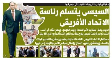 اليوم السابع: السيسى يتسلم رئاسة الاتحاد الأفريقى
