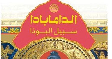 """قرأت لك.. """"الدامابادا"""" النص الأشهر بين نصوص البوذية المقدسة فى العالم"""