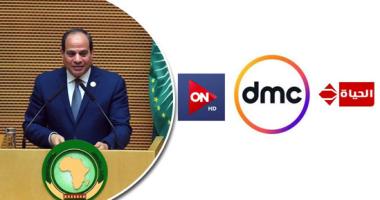 لليوم الثانى.. بث مشترك لقنوات الحياة وON E وCBC وDMC لفعاليات قمة إفريقيا