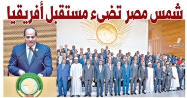 اليوم السابع: شمس مصر تضىء مستقبل أفريقيا