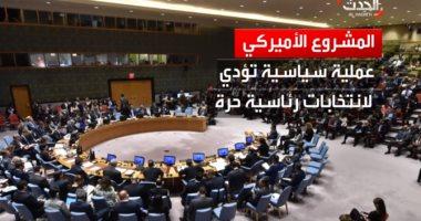 شاهد.. الصراع الروسى الأمريكى داخل مجلس الأمن بشأن فنزويلا