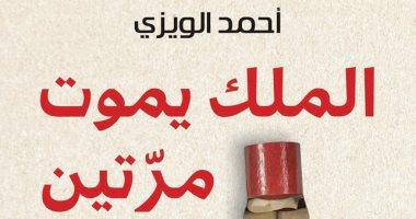 """""""الملك يموت مرتين"""".. رواية جديدة لأحمد الويزى عن المركز الثقافى العربى"""
