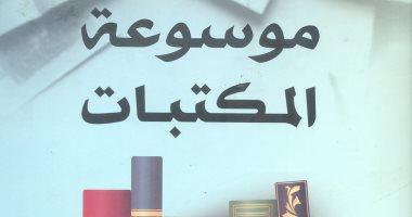 خالد عزب يكتب: موسوعة المكتبات