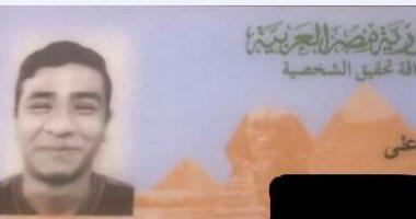 """تحدى صورة البطاقة.. قارئ يشارك بصورة بطاقته: """"باضحك ومبسوط"""""""