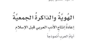 قرأت لك.. الهوية والذاكرة الجمعية.. القومية قبل الدين عند العرب