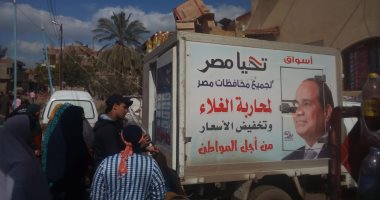 """صور.. """"مستقبل وطن"""" بكفر الشيخ ينظم منافذ لبيع السلع بأسعار مخفضة"""