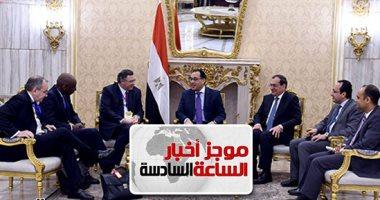 موجز أخبار 6 مساء.. توتال: لدينا خطط طموحة لضخ استثمارات جديدة فى مصر