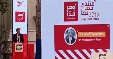 """السفير البريطانى بالقاهرة: ندعم مبادرة """"مصر تبدأ"""" بـ45 مليون جنيه"""
