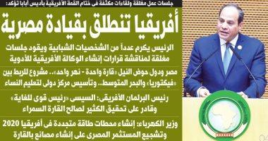 اليوم السابع: أفريقيا تنطلق بقيادة مصرية