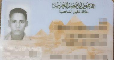 """تحدى صورة البطاقة.. أحمد يشارك بصورته: """"الحمد لله جميلة وزى العسل"""""""