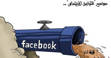 """مواسير التواصل الاجتماعى فى كاريكاتير """"اليوم السابع"""""""
