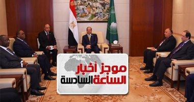 موجز6.. السيسي يلتقى رئيس البنك الأفريقى ويؤكد تطلع مصر لمزيد من التعاون