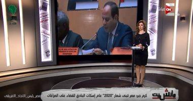 """كرم جبر لـ""""رانيا هاشم"""": كافة المؤشرات تؤكد نجاح قمة الاتحاد الإفريقى الـ32 برئاسة مصر"""