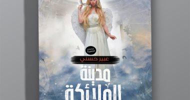 """صدور المجموعة القصصية """"مدينة الملائكة"""" لـ عبير حسنى"""