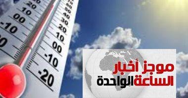 موجز أخبار الساعة 1 ظهرا .. الأرصاد: درجات الحرارة تواصل ارتفاعها  حتى نهاية الأسبوع -