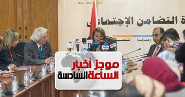 موجز6.. التضامن: تقديم صرف معاشات مايو 10 أيام بمناسبة شهر رمضان