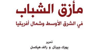"""""""مأزق الشباب فى الشرق الأوسط"""" كتاب يرصد معاناة الأجيال الجديدة فى القارة"""
