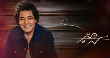 محمد منير يفتتح مهرجان الموسيقى العربية فى دورته الـ 28