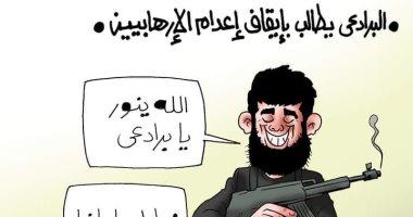 البرادعى خادم الإرهاب فى كاريكاتير اليوم السابع
