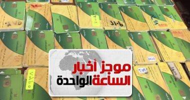 موجز أخبار  الساعة 1 ظهرا .. وزير التموين يقرر مد فترة تلقى تظلمات المستبعدين من البطاقات حتى 15 ديسمبر