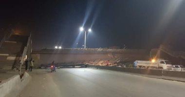 مصدر أمنى: سقوط كوبرى مشاة طريق إسكندرية الزراعى لم ينتج عنه إصابات