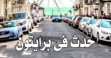 خالد عـزب يكتب: حدث فى برايتون.. رواية تتجاوز أحداثها