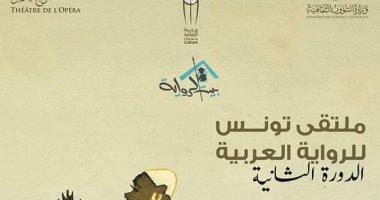 انطلاق ملتقى تونس للرواية العربية وإلياس خورى ضيف الشرف