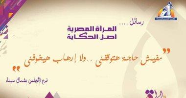"""""""مفيش حاجة هتوقفنى.. ولا إرهاب هيخوفنى"""".. رسالة """"قومى المرأة"""" بشمال سيناء"""