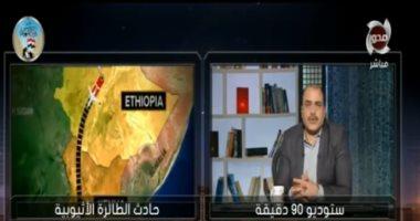 سفير مصر فى إثيوبيا:تحديد جثامين ضحايا حادث الطائرة