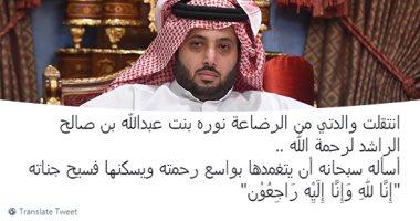 تركى آل الشيخ يعلن وفاة والدته من الرضاعة