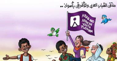 """ملتقى الشباب العربى والأفريقى بأسون فى كاريكاتير """"اليوم السابع"""""""